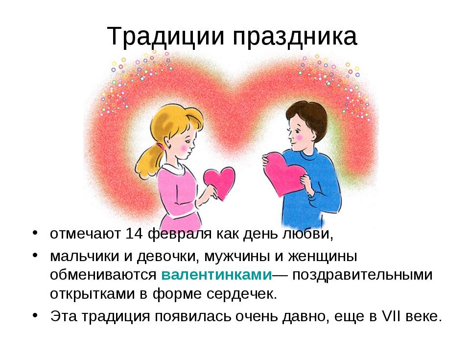 Традиции праздника отмечают 14 февраля как день любви, мальчики и девочки, му...