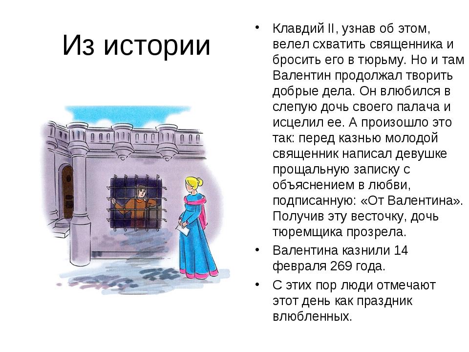 Из истории Клавдий II, узнав об этом, велел схватить священника и бросить его...