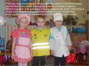 Я считаю, что использование метода проекта в работе с воспитанниками, способс