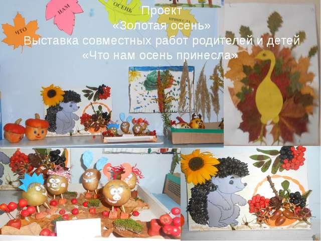 Проект «Золотая осень» Выставка совместных работ родителей и детей «Что нам о...