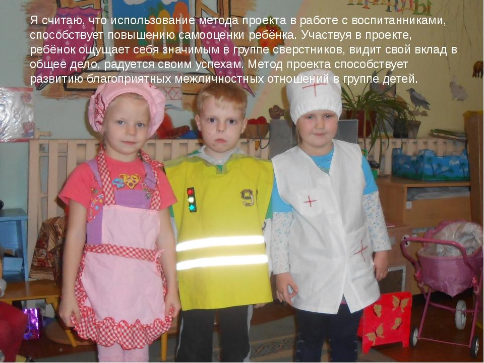 Я считаю, что использование метода проекта в работе с воспитанниками, способс...