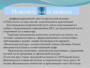 Пояснительная записка Дифференцированный зачет по физической культуре в СПО с