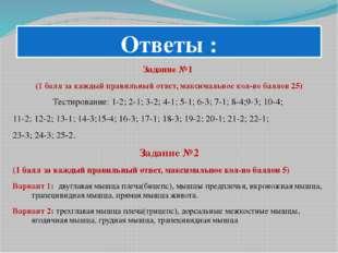 Ответы : Задание №1 (1 балл за каждый правильный ответ, максимальное кол-во б