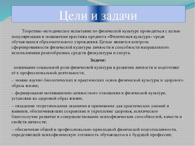Цели и задачи Теоретико-методическое испытание по физической культуре проводи...