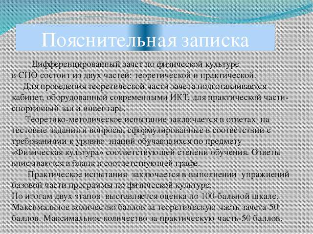 Пояснительная записка Дифференцированный зачет по физической культуре в СПО с...