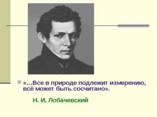 «…Все в природе подлежит измерению, всё может быть сосчитано». Н. И. Лобачев