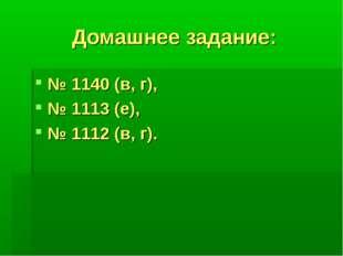 Домашнее задание: № 1140 (в, г), № 1113 (е), № 1112 (в, г).