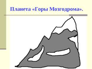 Планета «Горы Мозгодрома».