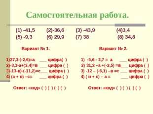 Cамостоятельная работа. (1) -41,5 (2)-36,6 (3) -43,9 (4)3,4 (5) -9,3 (6) 29,