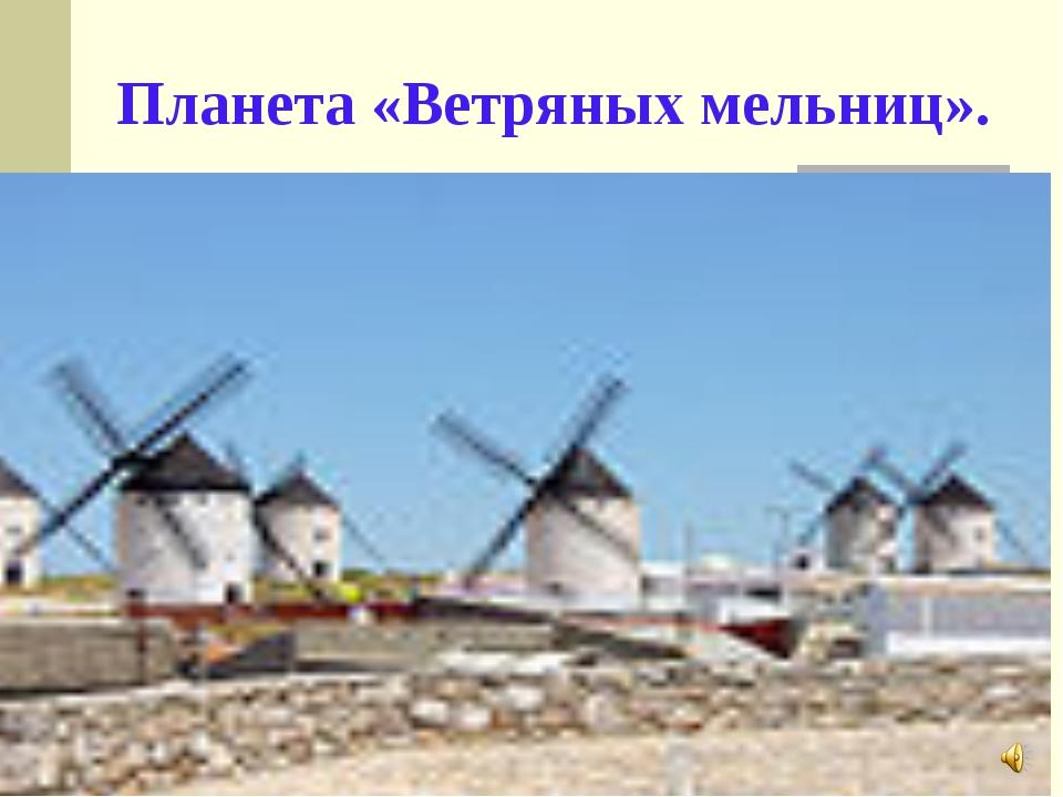 Планета «Ветряных мельниц».
