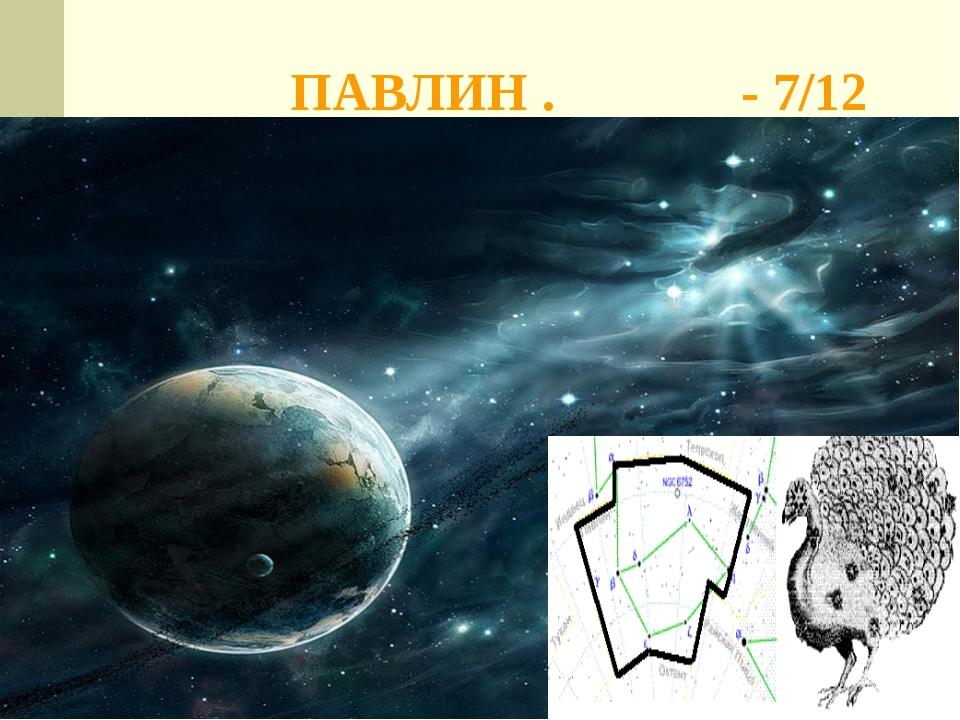 ПАВЛИН . - 7/12