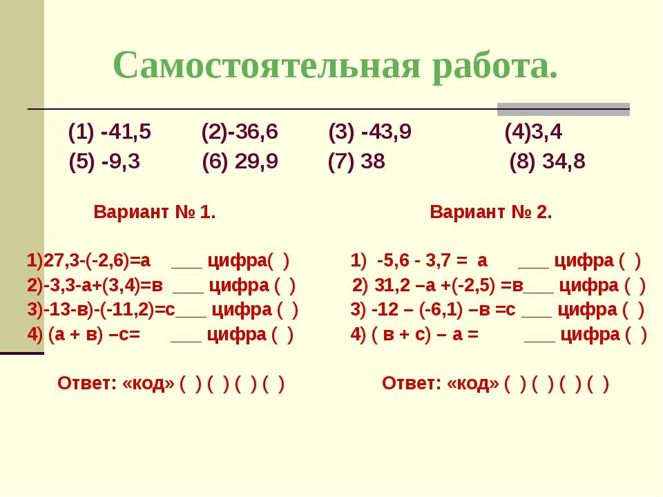 Cамостоятельная работа. (1) -41,5 (2)-36,6 (3) -43,9 (4)3,4 (5) -9,3 (6) 29,...