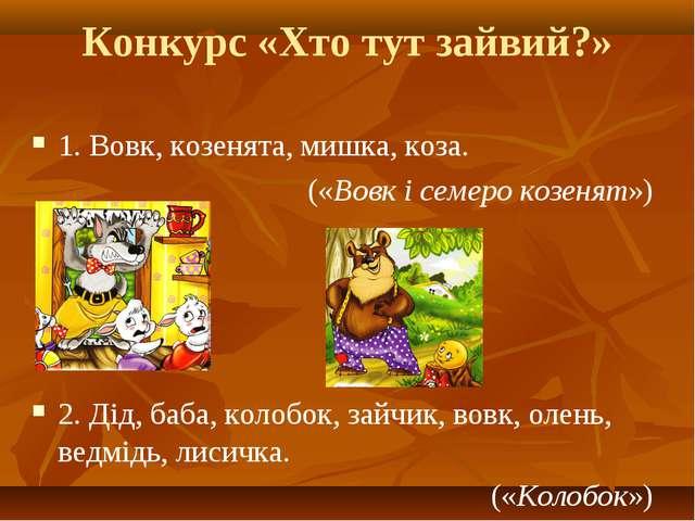 Конкурс «Хто тут зайвий?» 1. Вовк, козенята, мишка, коза. («Вовк і семеро коз...