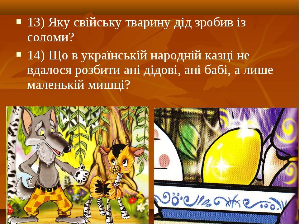 13) Яку свійську тварину дід зробив із соломи? 14) Що в українській народній...