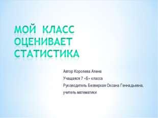 Автор Королева Алена Учащаяся 7 «Б» класса Руководитель Безверхая Оксана Генн