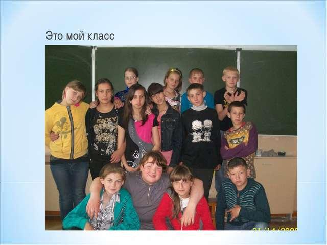 Это мой класс