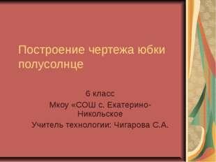 Построение чертежа юбки полусолнце 6 класс Мкоу «СОШ с. Екатерино-Никольское