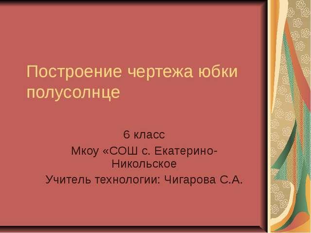 Построение чертежа юбки полусолнце 6 класс Мкоу «СОШ с. Екатерино-Никольское...