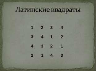 1234 3412 4321 2143