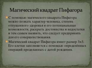 С помощью магического квадрата Пифагора можно познать характер человека, степ