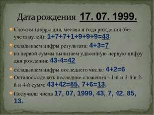 Сложим цифры дня, месяца и года рождения (без учета нулей): 1+7+7+1+9+9+9=43