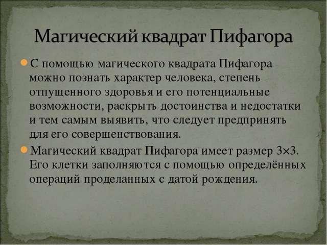 С помощью магического квадрата Пифагора можно познать характер человека, степ...