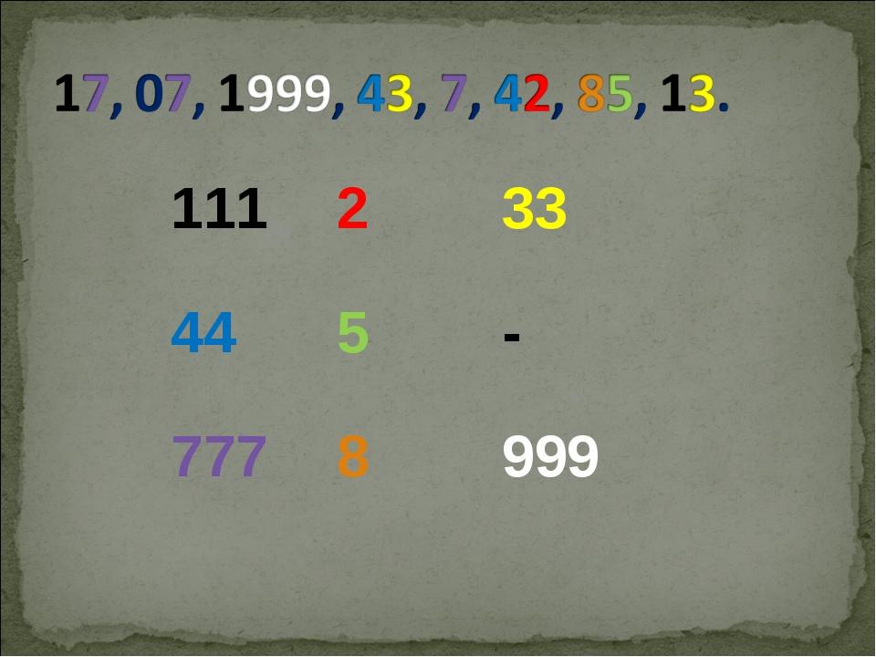 1112 33 445- 7778999