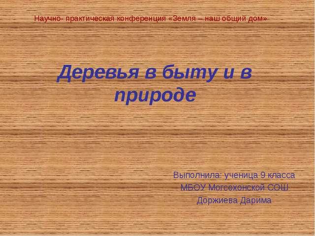 Деревья в быту и в природе Выполнила: ученица 9 класса МБОУ Могсохонской СОШ...