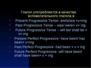 Глагол употребляется в качестве вспомогательного глагола в Present Progressiv