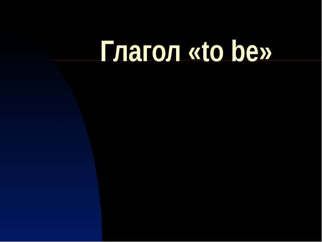 Глагол «to be»