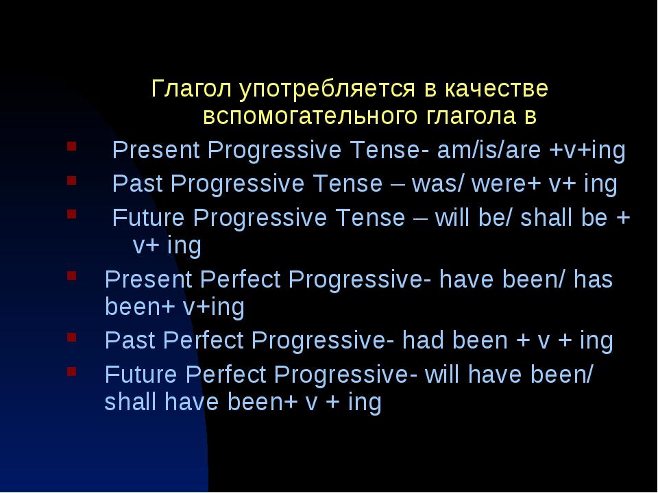Глагол употребляется в качестве вспомогательного глагола в Present Progressiv...