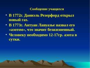 В 1772г. Даниэль Резерфорд открыл новый газ. В 1773г. Антуан Лавуазье назвал