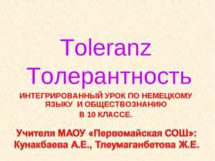 Toleranz Толерантность ИНТЕГРИРОВАННЫЙ УРОК ПО НЕМЕЦКОМУ ЯЗЫКУ И ОБЩЕСТВОЗНАН