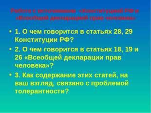 Работа с источниками «Конституцией РФ и «Всеобщей декларацией прав человека»