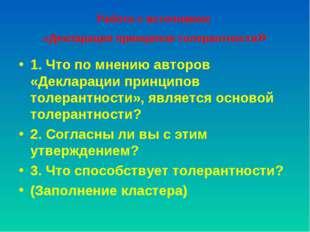 Работа с источником «Декларация принципов толерантности» 1. Что по мнению авт