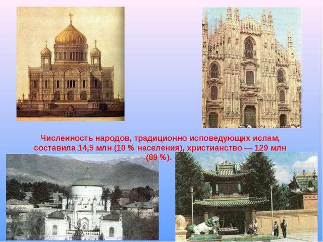 Численность народов, традиционно исповедующих ислам, составила 14,5 млн (10 %...
