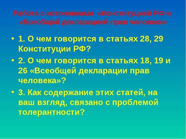 Работа с источниками «Конституцией РФ и «Всеобщей декларацией прав человека»...