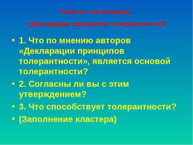 Работа с источником «Декларация принципов толерантности» 1. Что по мнению авт...