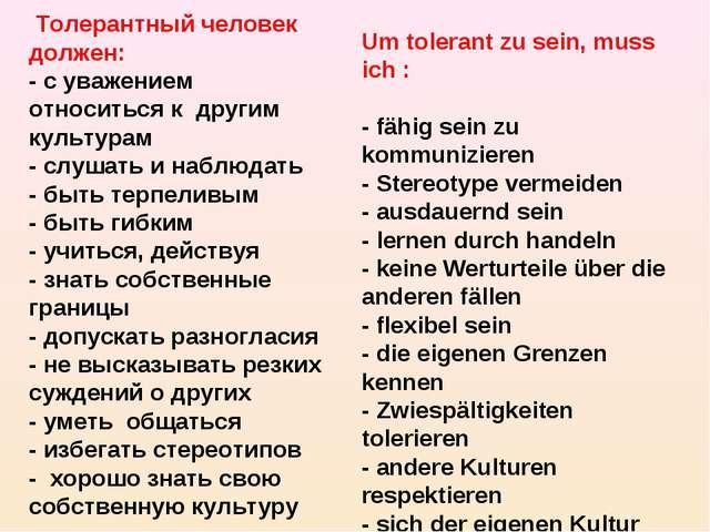Толерантный человек должен: - c уважением относиться к другим культурам - cл...