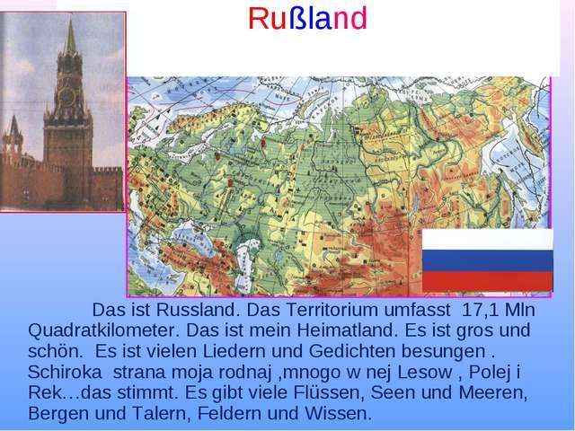 Rußland Das ist Russland. Das Territorium umfasst 17,1 Mln Quadratkilometer....