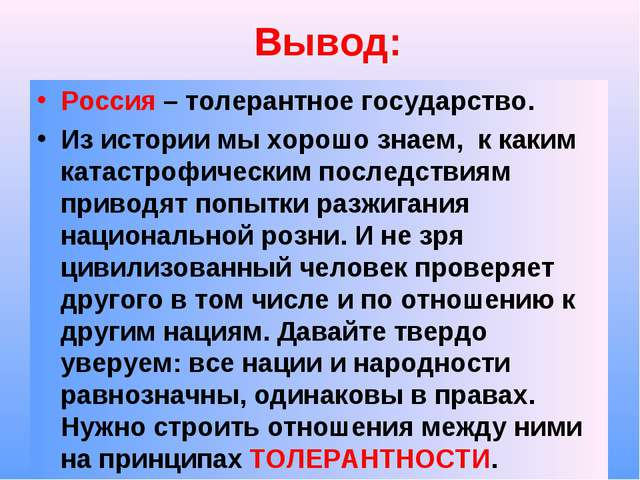 Вывод: Россия – толерантное государство. Из истории мы хорошо знаем, к каким...