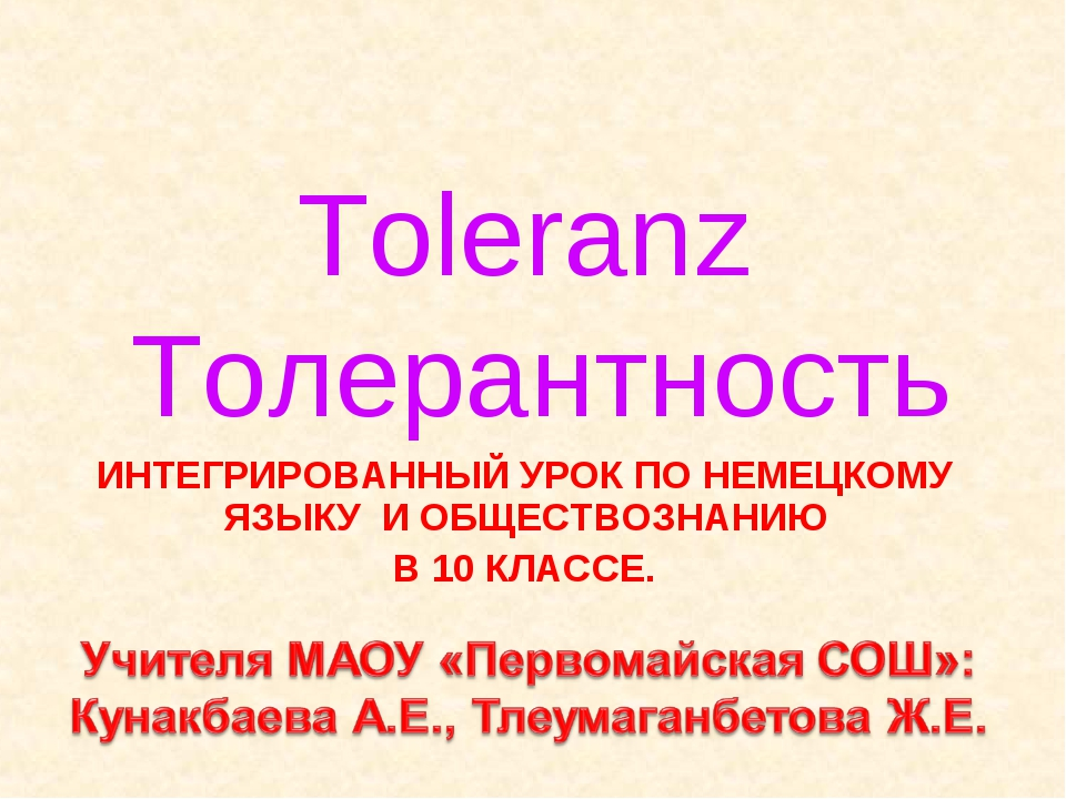 Toleranz Толерантность ИНТЕГРИРОВАННЫЙ УРОК ПО НЕМЕЦКОМУ ЯЗЫКУ И ОБЩЕСТВОЗНАН...