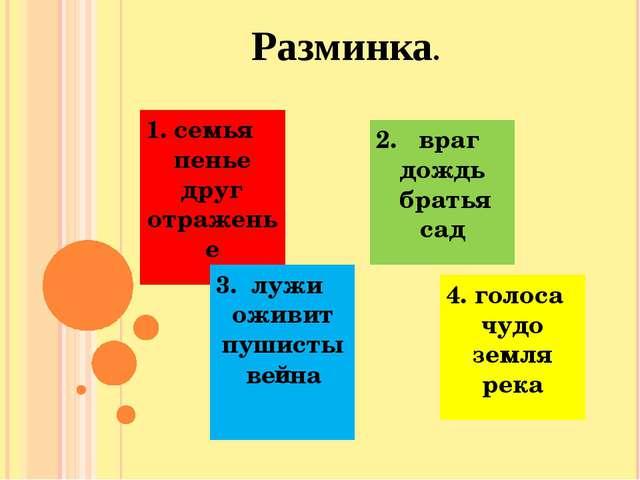 Разминка. 1. cемья пенье отраженье друг 2. враг дождь сад братья 3. лужи ожив...