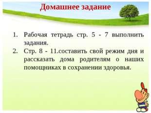 Домашнее задание Рабочая тетрадь стр. 5 - 7 выполнить задания. Стр. 8 - 11.со