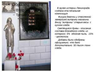 В музее истории Ленинграда создана эта печальная композиция. Фигура девочки
