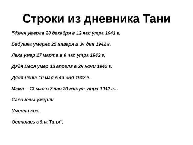"""Строки из дневника Тани """"Женя умерла 28 декабря в 12 час утра 1941 г. Бабушк..."""