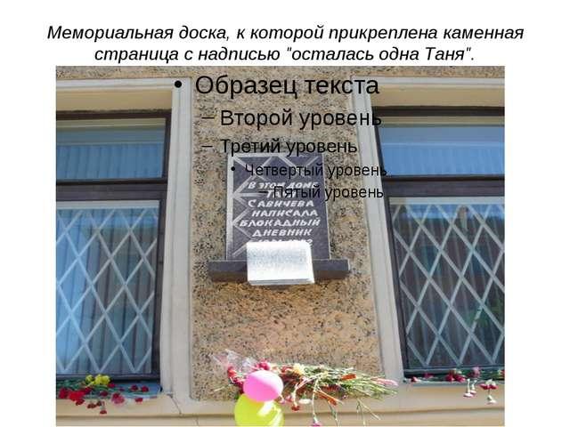 """Мемориальная доска, к которой прикреплена каменная страница с надписью """"остал..."""