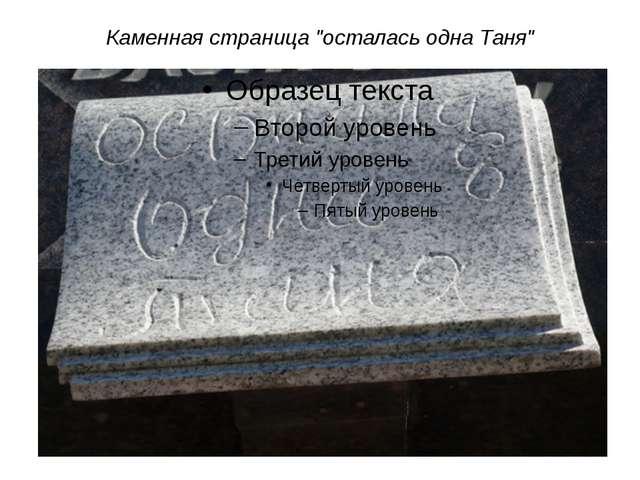 """Каменная страница """"осталась одна Таня"""""""