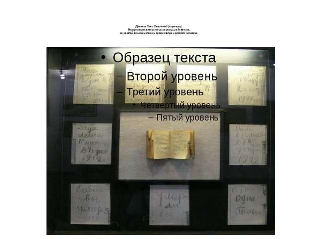 Дневник Тани Савичевой (в центре). Вокруг выставлены копии страниц из дневн...