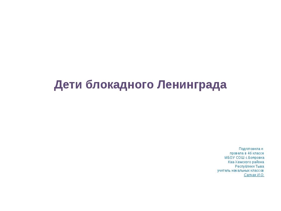 Дети блокадного Ленинграда Подготовила и провела в 4б классе МБОУ СОШ с.Бояр...